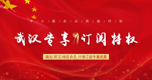 湖北(武汉)地区会员 行情订阅专属优惠