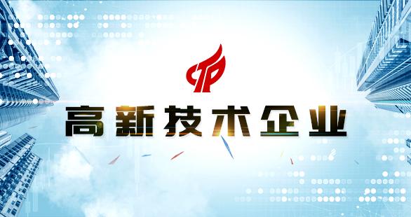 硬核!鹏盾电商子公司东冉信息获高新技术企业认定